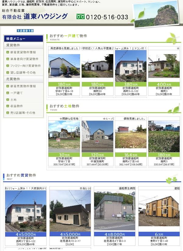 有限会社道東ハウジング&株式会社ラルズネット共同運営サイト